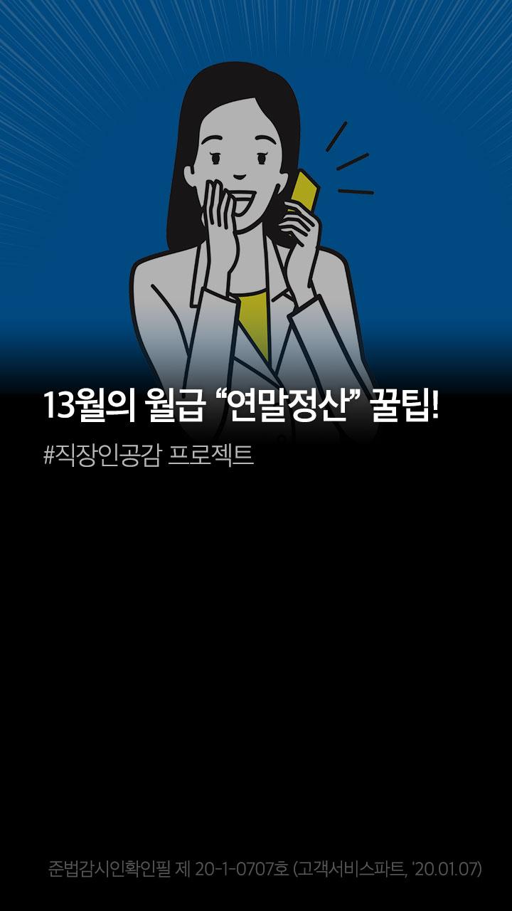 삼성화재 프로포즈 #직장인공감 프로젝트! 허리띠 졸라매기 전에